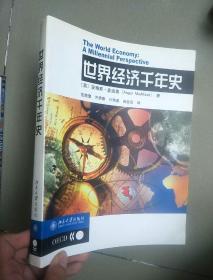 世界经济千年史