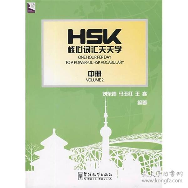 HSK核心词汇天天学[  下册]