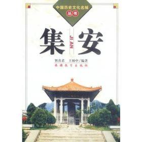 集安(中国历史文化名城丛书)