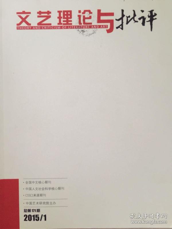 《文艺理论与批评》杂志2015年全套