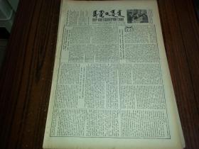 1955年6月19日《内蒙古日报》蒙文版941