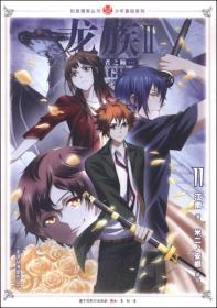 知音漫客丛书 少年冒险系列:龙族2(11)
