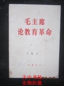 【红色收藏】1967年版:毛主席论教育革命(按年月次序编)