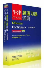 牛津英语习语词典-第2版-英汉双解版
