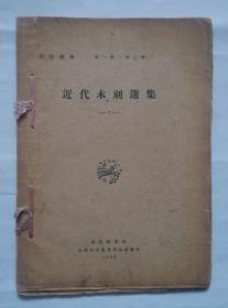 《近代木刻选集(2)》(1929年2月印成.艺苑朝华第一期第三辑)