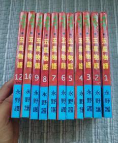 五星物语全12册缺第11册,11册合售,仅印5000册