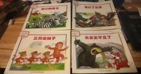 道德教育图画书  【狮子往哪儿逃..海龟逃走了...谁的本领大...好心的斑马...三只傻猴子...谁偷了鸟蛋。兔宝宝不见了】7册