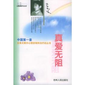真爱无阻——东子心理咨询手记丛书