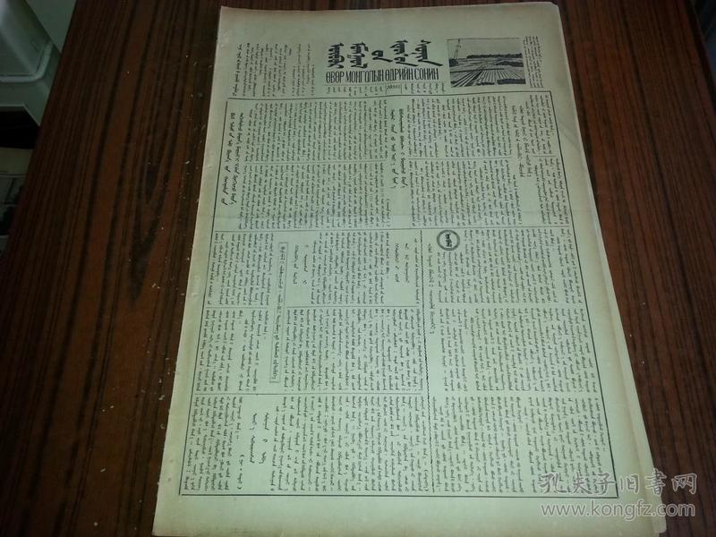 1955年6月21日《内蒙古日报》蒙文版942