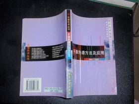 平面色谱方法及应用,色谱定性与定量,毛细管电泳技术及应用,色谱分析样品处理(色谱技术丛书)4本合售 060808