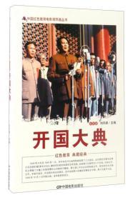 H-中国红色教育电影连环画丛书--开国大典(单色)