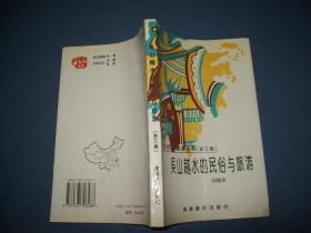 吴山越水的民俗与旅游