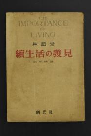 《生活的艺术》续生活的发现 精装1册 是林语堂旅美专事创作后的一部英文作品。将中国人旷怀达观, 陶情遣兴的生活方式和浪漫高雅的东方情调皆诉诸笔下,向西方人娓娓道出了一个可供仿效的完美生活方式的范本