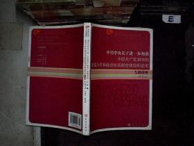 《中共中央关于进一步加强中国共产党领导的多党合作和政治协商制度建设的意见》 专题讲座 修订版