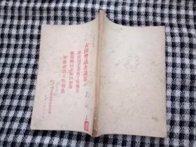 古田会议决议案与谭政同志政治工作报告 罗瑞聊同志如何加强军队政治工作报告