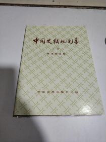 中国史稿地图集(下册)精装本