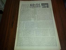1955年6月22日《内蒙古日报》蒙文版943
