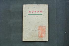 孔网独一本【民国版】明夷待访录