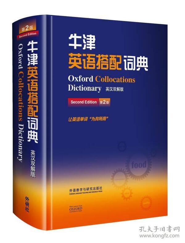 牛津英语搭配词典-第2版-英汉双解版