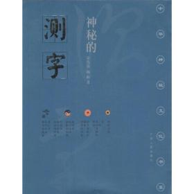中华神秘文化书系-神秘的测字