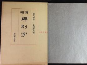 1975年雄山阁版《偏类碑别字》精装1册全。据罗振玉罗福葆等《增订碑别字》及拾遗等三本书重新编订,末附索引。纸质好,个人藏书,品佳。