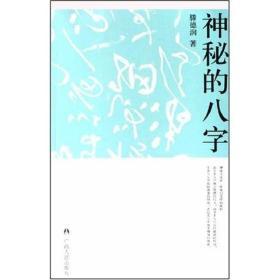 中华神秘文化书系-神秘的八字