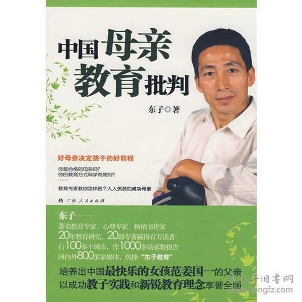 ●中国母亲教育批判