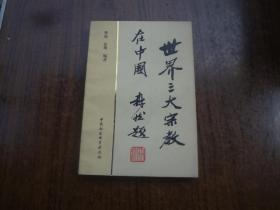 世界三大宗教在中国    9品   二版三印