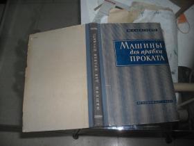 1961年俄文原版书:【请看图示,王长生签名】
