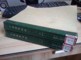 中国国家地理  2005年第1、3-9期(共8期)合订两本
