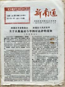 《新南通》1970.12.9【关于认真搞好今年四好总评的通知】