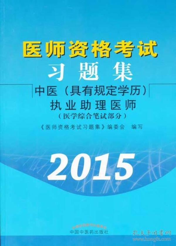 医师资格考试习题集:中医(具有规定学历)执业助理医师(2015)