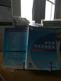 水文学与水文地质学