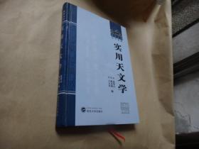 武汉大学百年名典:  实用天文学