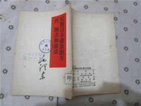 反对日本进攻的方针、办法和前途