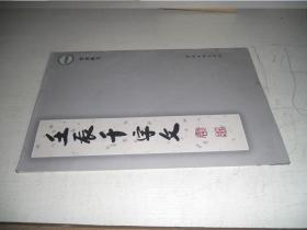 壬辰千字文 -曾璞撰书