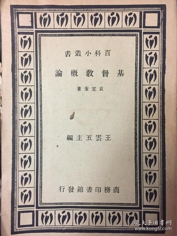 《基督教概论》民国36年刊(和库)