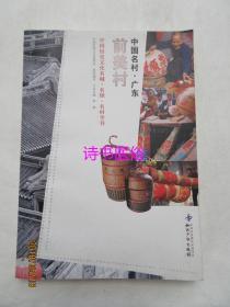 中国名村·广东:前美村——中国历史文化名城·名镇·名村全书