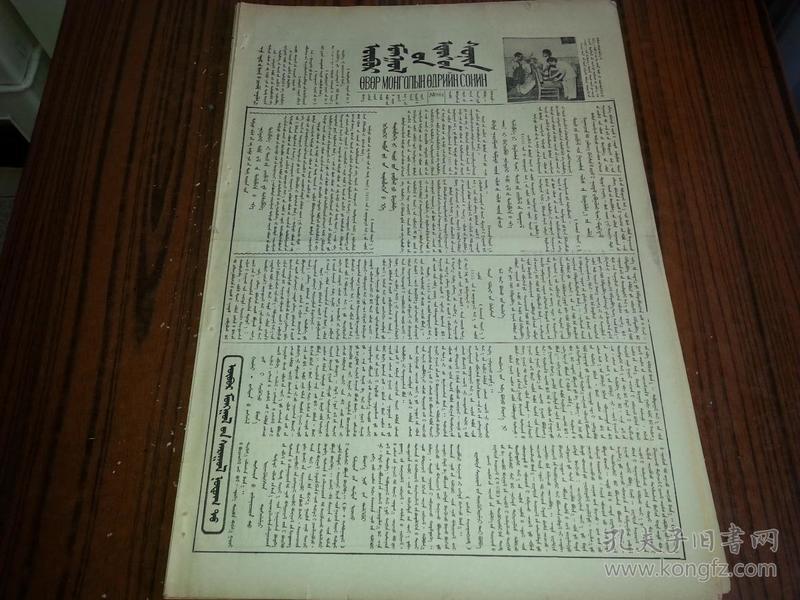 1955年6月23日《内蒙古日报》蒙文版944