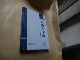 武汉大学百年名典:  高尚荫文选
