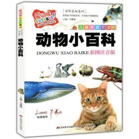 (标准注音彩绘版)爱阅读·童年彩书坊--动物小百科
