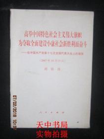 2007年版:高举中国特色社会主义伟大旗帜为夺取全面建设小康社会新胜利而斗争----在中国共产党第十七次全国代表大会上的报告