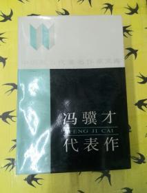 冯骥才代表作(中国现当代著名作家文库)