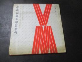 上海辞书出版社30年