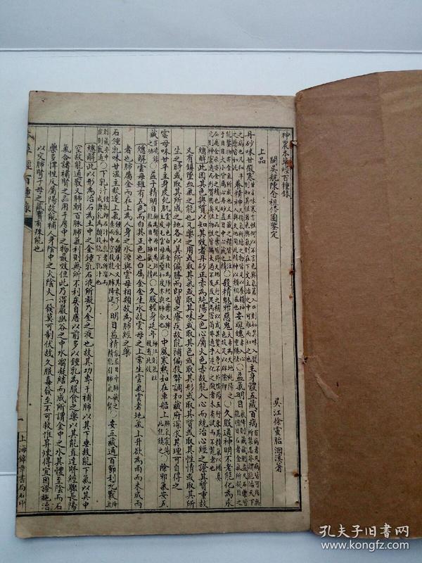 神农本草经百种录,食物秘书,平辨脉法歌括,本经便读,名医别录。几种合订全。