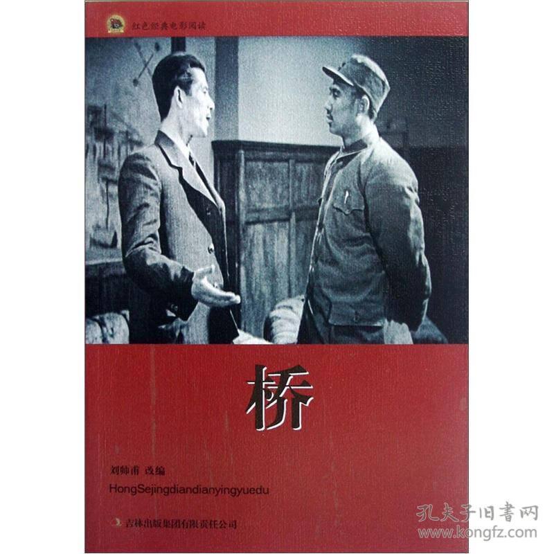 红色革命电影_红色经典电影阅读--桥