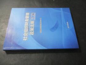社会组织财务管理政策法规汇编