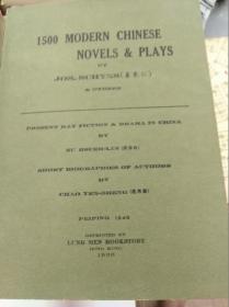一千五百种现代中国小说和戏剧1500 MODERN CHINESE NOVELS & PLAYS  66年再版,包快递
