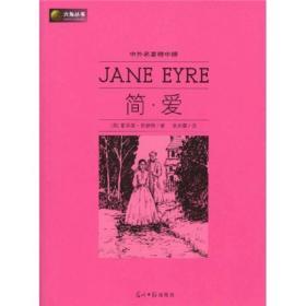 六角丛书·中外名著榜中榜:简·爱