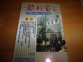 旅行家 2012年第22册 正刚旅行队成立40周年特辑